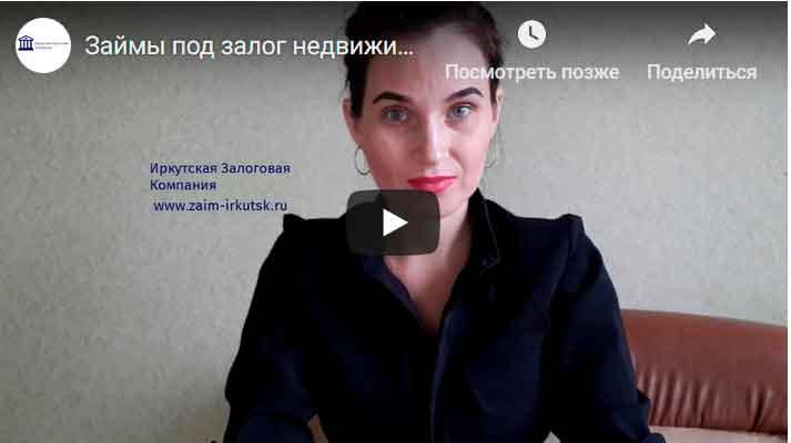отзыв женщины о займе под залог квартиры